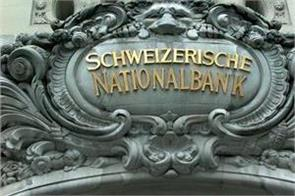 account of indians in swiss bank a royal house of maharashtra