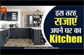 vastu tips for kitchen