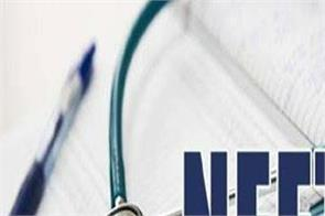neet pg 2020 online registration process started