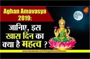 aghan amavasya 2019