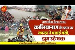famous nag nathaiya mela of varanasi