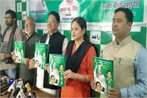 rjd released manifesto said removing poverty and unemployment is our priority