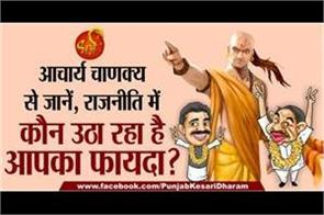 chanakya neeti about politics