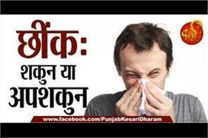 sneeze is auspicious or bad auspicious