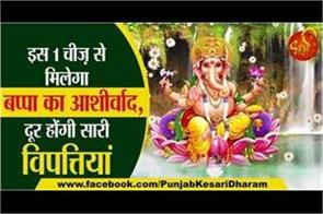ganesh pujan rules in hindi