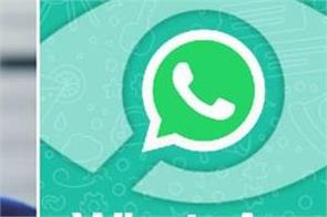 us supported india in whatsapp case