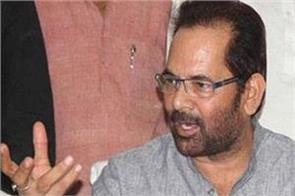 junkad s fixer in maharashtra demolished by sixers of mandate naqvi
