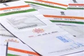 no proposal to link social media account with aadhaar center
