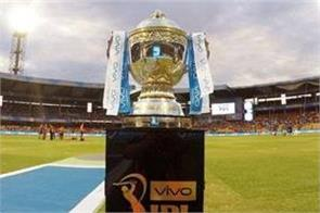 big news about ipl bcci took this decision after lockdown