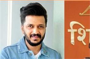 bollywood actor riteish deshmukh congratulat uddhav thackeray maharashtra cm