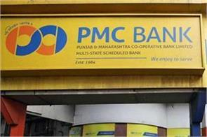 bjp leader s son ranjit singh arrested in pmc bank scam
