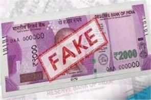 abusive business of fake notes is not stopping in the country