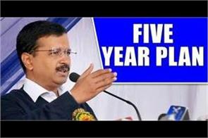 will ensure water for 24 hours in delhi in next 5 years kejriwal