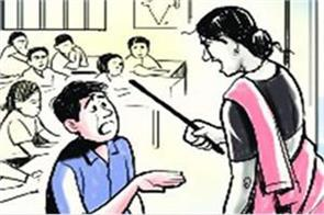 continuation of inhuman atrocities on students by teachers