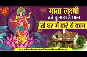 if you want to call mata lakshmi then do this work at home
