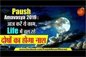 paush amavasya 2019