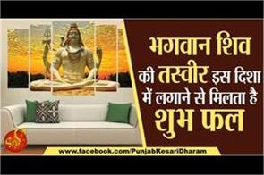 picture of lord shiva