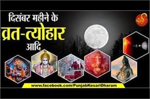 december month fast and festivals