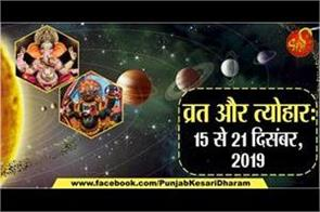 15  21 december 2019 fast and festival