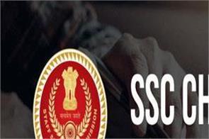ssc chsl recruitment 2019 recruitment for 8000 posts for 12th pass