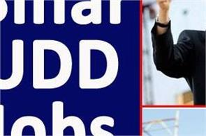 bihar udd jobs 2019 for 463 posts of junior engineer apply soon