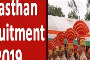 rajasthan recruitment 2019 for constable gd and driver posts