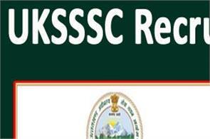uksssc recruitment 2019 recruitment for forest inspector posts apply soon