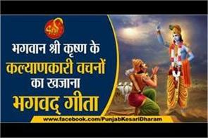 bhagavad gita gyan by lord shri krishna