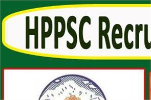 hppsc recruitment 2019 vacancies for lecturer posts