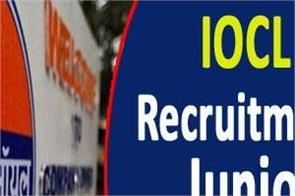 iocl recruitment 2020 for junior engineering assistant posts apply soon