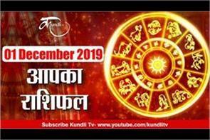 01 december 2019 horoscope