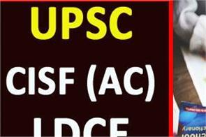 upsc cisf ac ldce 2020 application form released
