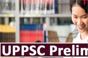 uppsc prelims exam 2019 exam to be held on december 15