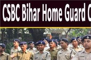 bihar home guard constable admit card 2019 released
