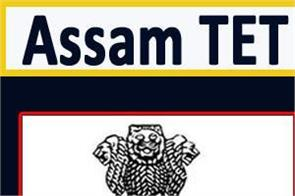 assam tet exam 2019 assam tet exam postponed