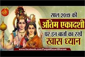 saphala ekadashi 2019 in hindi