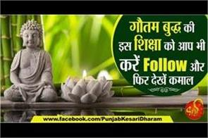 follow these teaching of gautam buddha