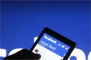 indian hacker earns 23 63 lakh for finding fault in facebook