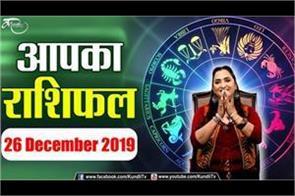 26 december 2019 horoscope in hindi