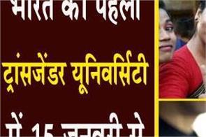 india s first university for transgenders set to open in uttar pradesh