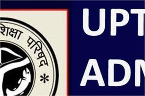 up tet admit card 2019 for teacher eligibility test released