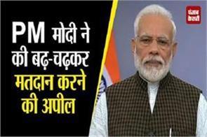 pm modi agitated to vote