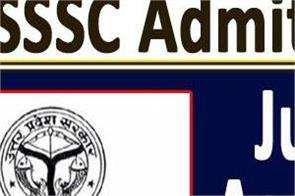 upsssc recruitment 2019 junior assistant exam admit card released