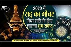 rahu transit in 2020