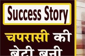 daughter of court peon achieved her dream of becoming judge in bihar