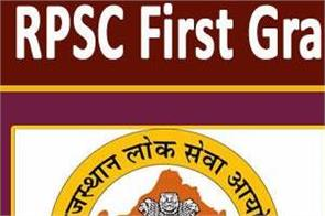 rpsc grade teacher admit card 2020 released