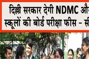after cbse delhi govt to pay board exam fees of ndmc cantt schools