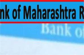 bank of maharashtra recruitment for 300 journalist officer posts apply soon