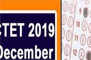 ctet answer key answer key for ctet exam released