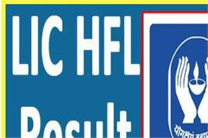 lic hfl result 2019 assistant manager recruitment results released check soon